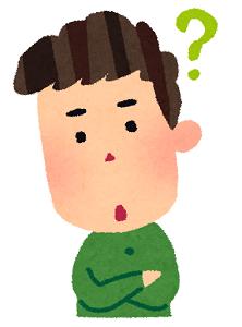 疑問(男性)